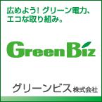 グリーン電力証書GreenBiz