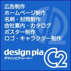 長野市のデザイン会社