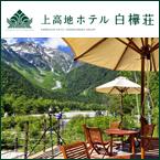 上高地ホテル白樺荘